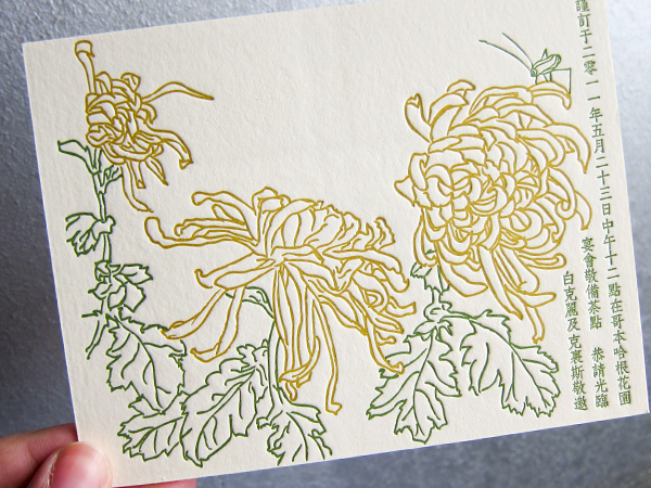 custom-letterpress-tea-ceremony-invitation-2
